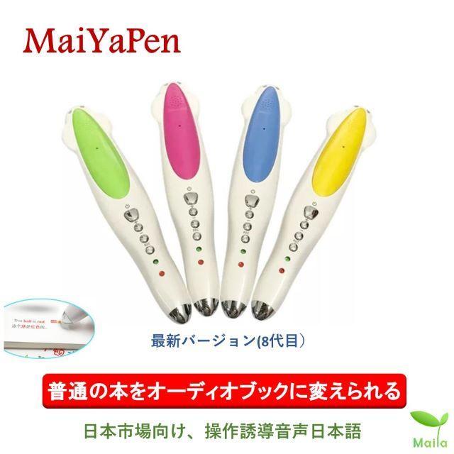 MaiYaPen エンタメ/ホビーの本(洋書)の商品写真