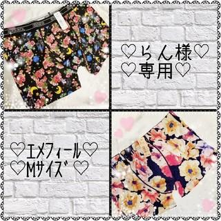エメフィール(aimer feel)の♡らん様専用♡ボクサーパンツ②枚set♡M♡(その他)