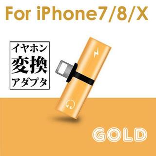 アイフォーン(iPhone)の変換アダプタ          金(変圧器/アダプター)