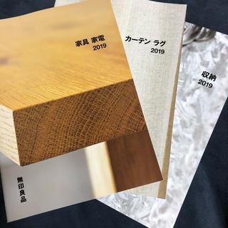 ムジルシリョウヒン(MUJI (無印良品))の無印良品 カタログ(その他)