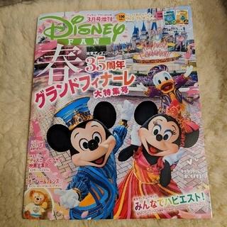 ディズニー(Disney)の講談社ディズニーファン3月号増刊(アート/エンタメ/ホビー)
