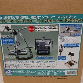 クレオス エアブラシ Mr.リニアコンプレッサーL7レギュレータープラチナセット(模型製作用品)