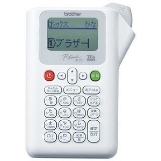 簡単ラベル作り☆ブラザー工業 ラベルライター P-touch J100 ホワイト(その他)