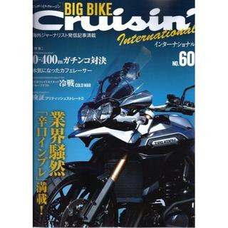 ビッグバイククルージンインターナショナルNo60 定価1,500円(カタログ/マニュアル)