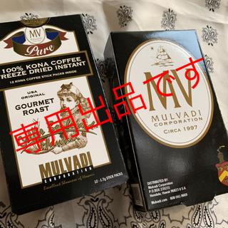コナ(Kona)のコナコーヒー/スティックタイプ(コーヒー)