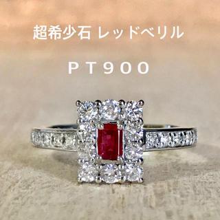 『虹の架け橋様専用です』天然レッドベリル ダイヤ リングPT900(リング(指輪))