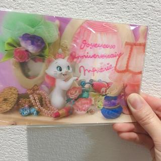 ディズニー(Disney)の3Dポストカード マリーちゃん(写真/ポストカード)