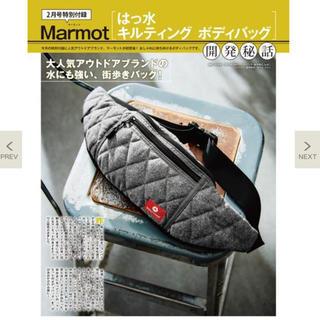 マーモット(MARMOT)のモノマックス  2月号付録  ボディバッグ(ボディーバッグ)