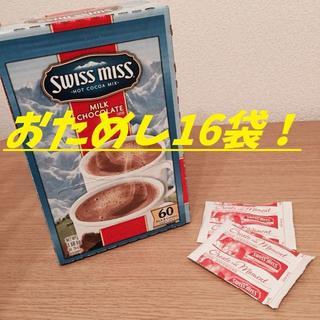 コストコ(コストコ)の◆スイスミスココア◆ ミルクチョコレート おためし16袋入り♪(その他)