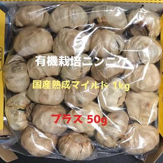 国産黒にんにく有機栽培熟成マイルド1kg &サービス50g(野菜)