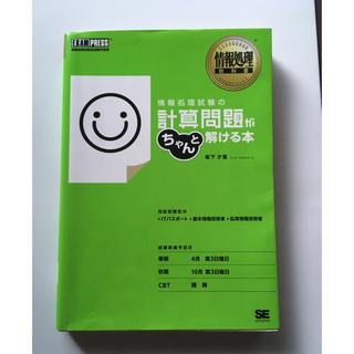 ショウエイシャ(翔泳社)の情報処理試験の計算問題がちゃんと解ける本 (資格/検定)