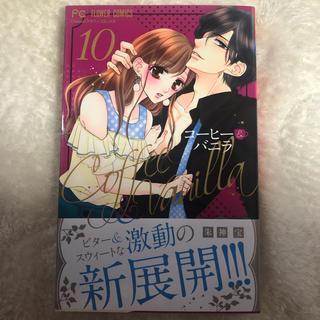 ショウガクカン(小学館)のコーヒー&バニラ 10巻(少女漫画)