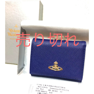 ヴィヴィアンウエストウッド(Vivienne Westwood)のヴィヴィアンウエストウッド 財布 折り財布 がま口 青ブルー 正規品 新品未使用(財布)