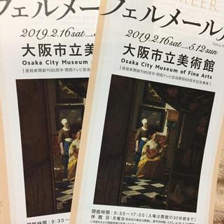 フェルメール展 大阪 二枚☆(美術館/博物館)