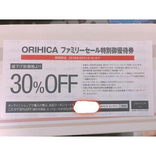 オリヒカ(ORIHICA)のORIHICA オリヒカ ファミリーセール特別優待券(ショッピング)