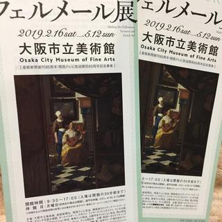 フェルメール展 ペアチケット 大阪(美術館/博物館)