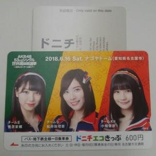 第53回AKB総選挙の記念ドニチきっぷ1枚、ミニレター送料込み700円