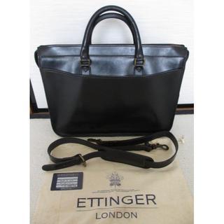エッティンガー(ETTINGER)のエッティンガー マーストン T-45 ブライドルレザー ブリーフケース(黒)(ビジネスバッグ)