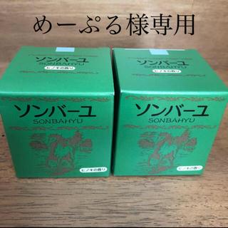 ソンバーユ(SONBAHYU)のソンバーユ  ヒノキの香り 75ml✖︎2個(フェイスオイル / バーム)
