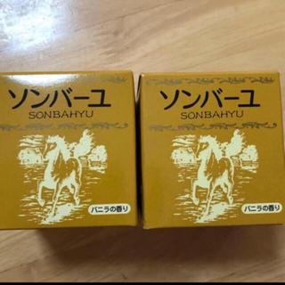 ソンバーユ(SONBAHYU)のソンバーユ  バニラの香り 75ml✖︎2個(フェイスオイル / バーム)