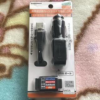 カシムラ(Kashimura)の携帯電話用カーソケット充電器2.1A(バッテリー/充電器)