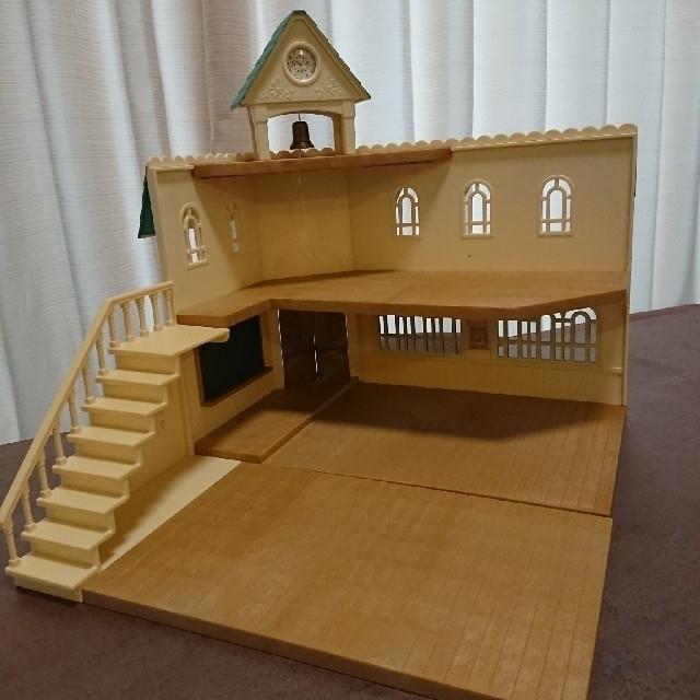 シルバニアファミリー森のとけい台のたのしい学校(中古)建物のみ