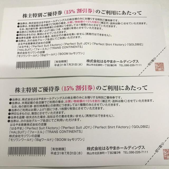 978f1f4055 THE SUIT COMPANY - はるやまホールディングスの株主優待券(15%割引券)2 ...