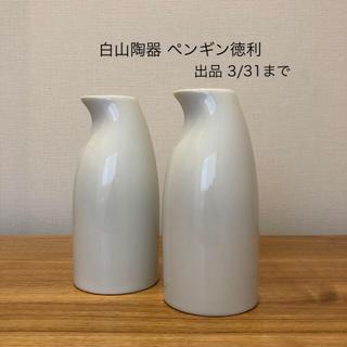 ハクサントウキ(白山陶器)の白山陶器 ペンギン徳利(食器)