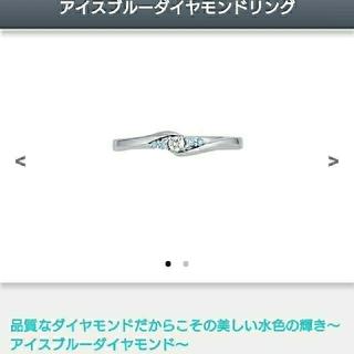 テイクアップ(TAKE-UP)のTAKEUP テイクアップ アイスブルーダイヤモンドリング 8号(リング(指輪))