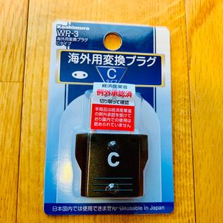カシムラ(Kashimura)の海外用変換プラグ  Cタイプ(変圧器/アダプター)