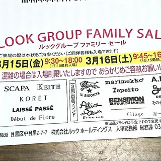 マリメッコ(marimekko)のルックグループ ファミリーsale(ショッピング)