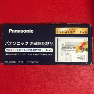パナソニック(Panasonic)のパナソニック 冷蔵庫マグネット(冷蔵庫)