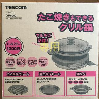 テスコム(TESCOM)のたこ焼きもできるグリル鍋(たこ焼き機)