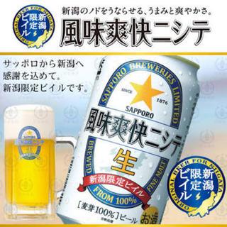 サッポロ - 新潟限定ビール★風味爽快ニシテ SAPPORO
