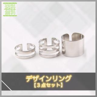 ≪送料無料≫デザインリング 3点セット レディース /フリーサイズ/シルバー(リング(指輪))