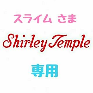 シャーリーテンプル(Shirley Temple)の【スライム様 専用】♡シャーリーテンプル♡おまとめ♪(*^^*)♡(ワンピース)
