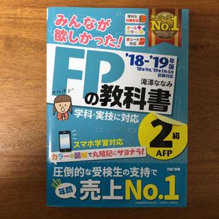 タックシュッパン(TAC出版)のみんなが欲しかった! FPの教科書2級・AFP 2018-2019年版(資格/検定)