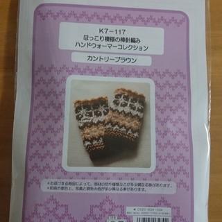 ハンドウォーマー手編みキット(手袋)