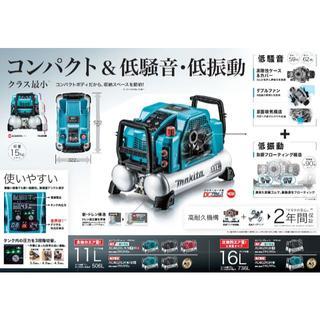 マキタ(Makita)のマキタ 高圧専用エアコンプレッサ(黒)AC462XLHB(その他)