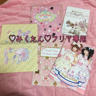 アンジェリックプリティー(Angelic Pretty)のアンプリ&ベイビーロリータカタログとブックカバー(ファッション)