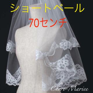 シェリー(CHERIE)のウエディングベール レース ショートベール 70センチ(ウェディングドレス)