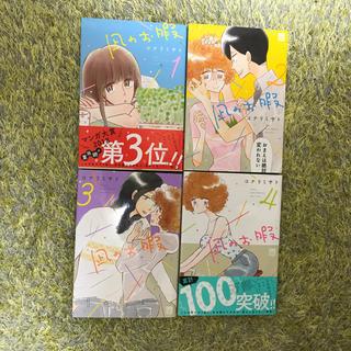 アキタショテン(秋田書店)の凪のお暇 1〜4巻(女性漫画)