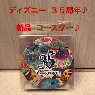 ディズニー(Disney)の⭐【新品】ディズニー 35周年 コースター⭐︎(テーブル用品)