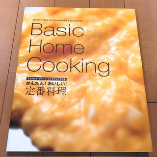 アムウェイ(Amway)のamway Basic Home Cooking(その他)