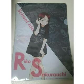 桜内梨子 R4G  クリアファイル ブラック(クリアファイル)