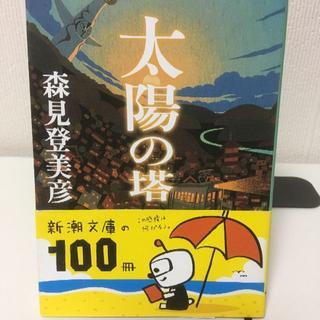 太陽の塔 森見登美彦(文学/小説)
