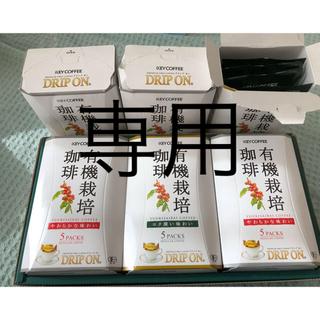 キーコーヒー(KEY COFFEE)のキーコーヒー 有機栽培 29袋(コーヒー)