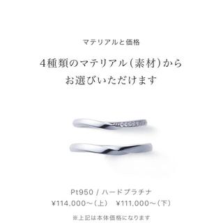 ニワカ(俄)の♡新品未使用♡ NIWAKA 結婚指輪 ペア せせらぎ(リング(指輪))