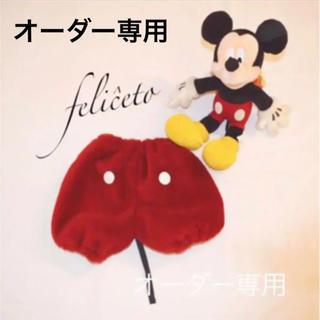 ディズニー(Disney)のオーダー専用ミッキー ファーかぼちゃパンツ ハンドメイド(パンツ)