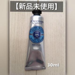ロクシタン(L'OCCITANE)の【新品未使用】ロクシタン シア ハンドクリーム  30ml(ハンドクリーム)